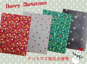 綿クリスマス帯