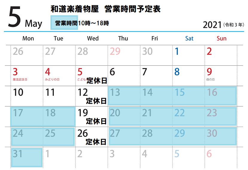 2021.5.12時短営業