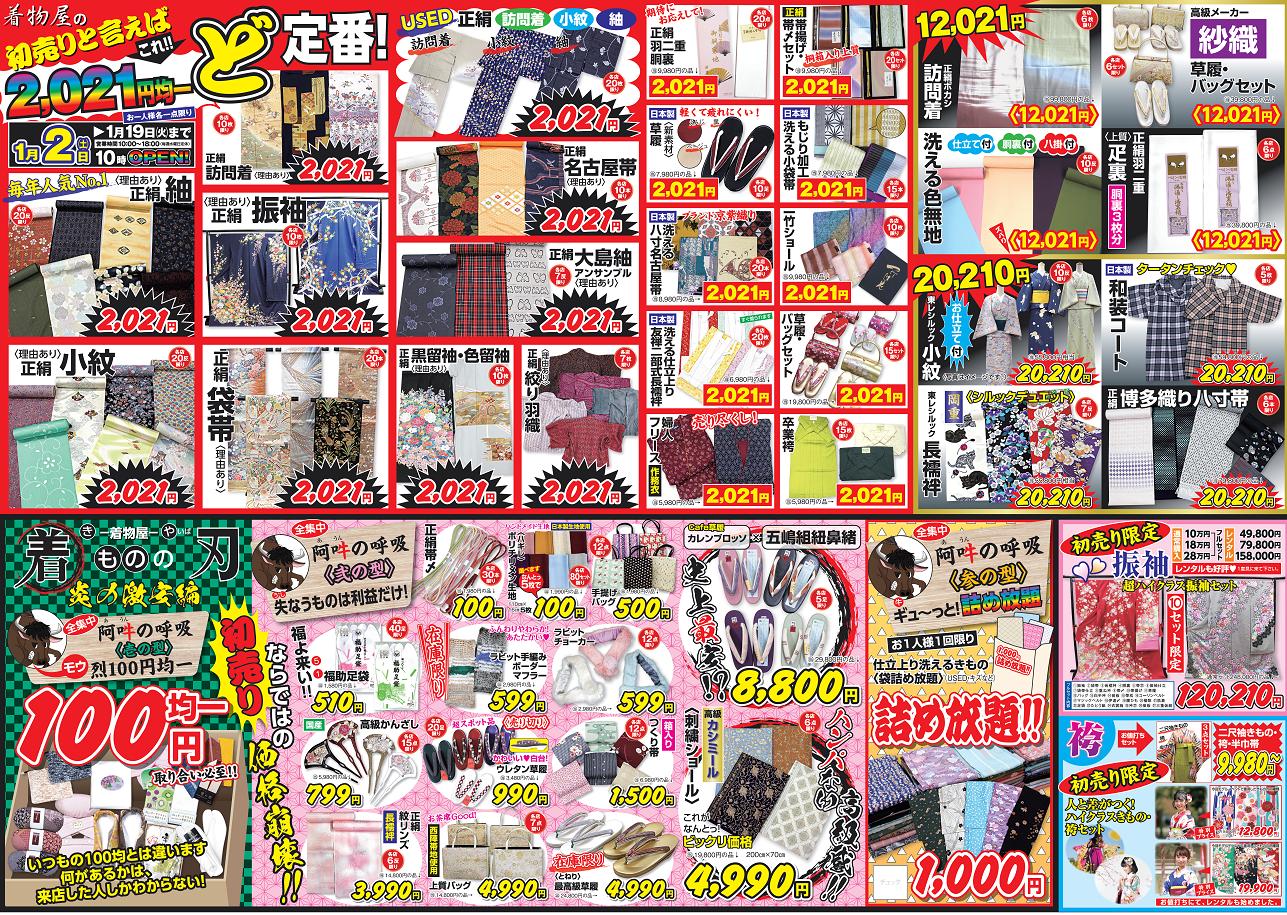 22021.1.2初売り3