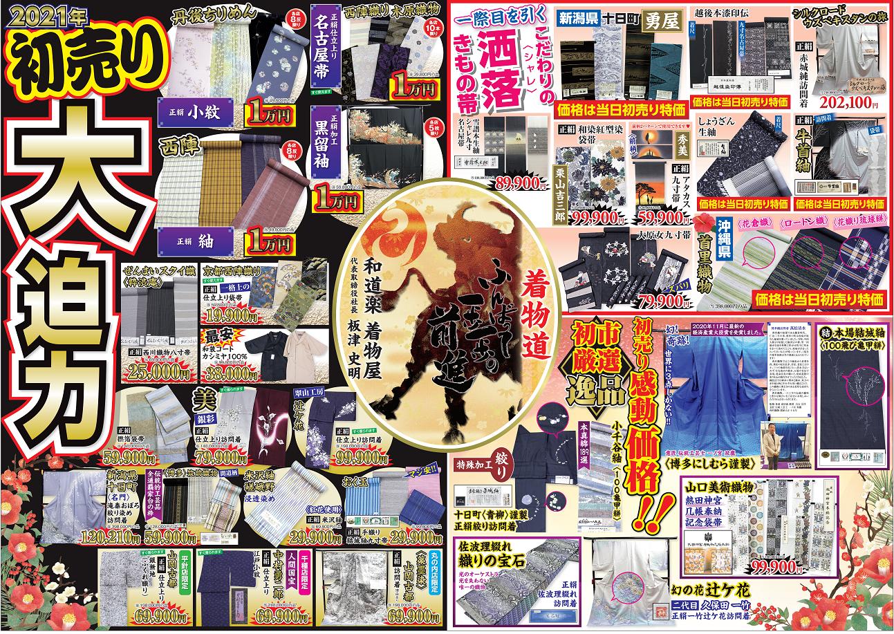 22021.1.2初売り4