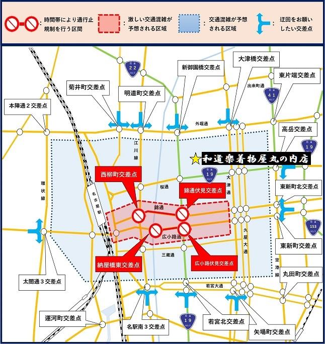 G20_traffick_information_nagoya_localroads